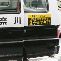 詐欺への注意を促すパトカー