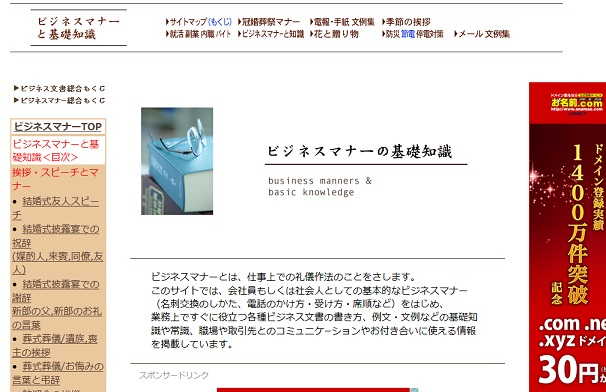 ビジネスマナーのサイト画面